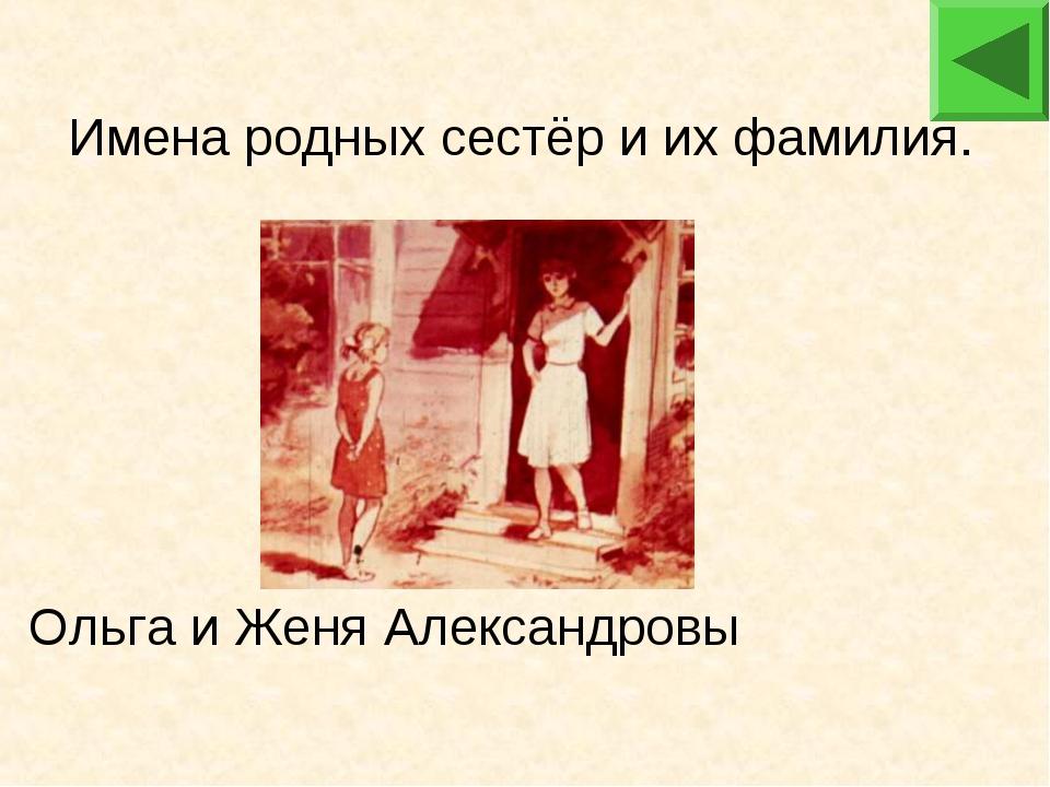 Ольга и Женя Александровы Имена родных сестёр и их фамилия.