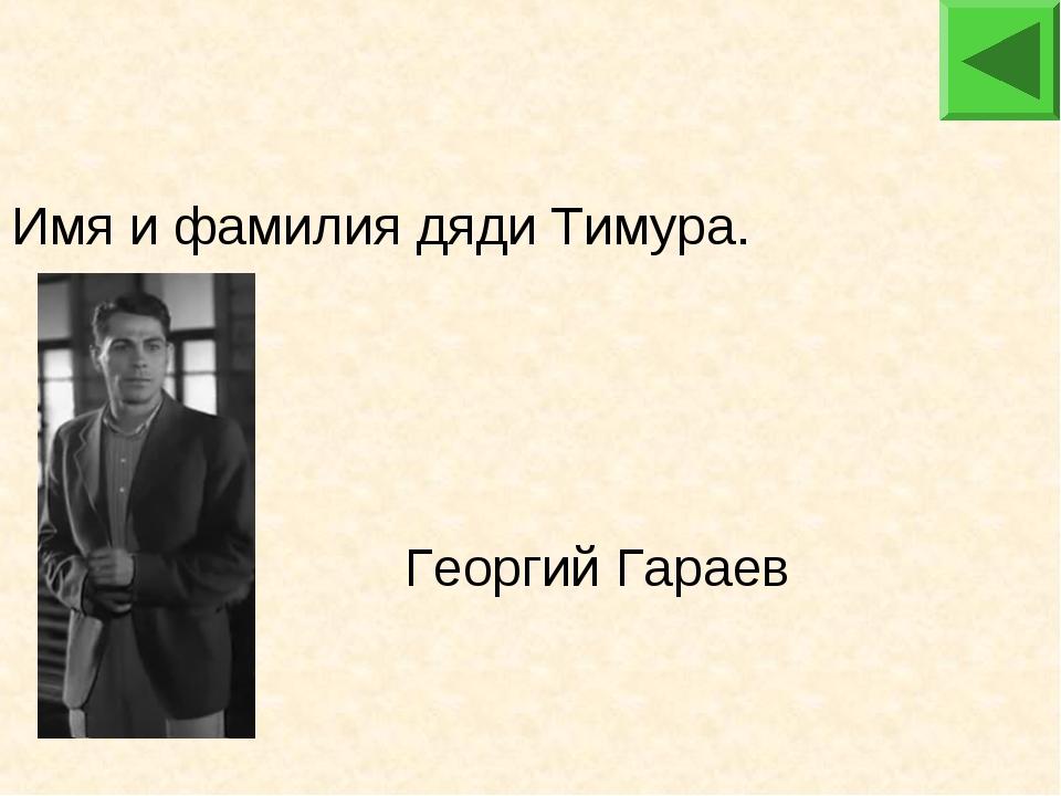 Георгий Гараев Имя и фамилия дяди Тимура.