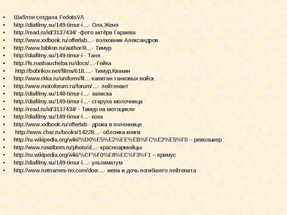Шаблон создала FedotoVA http://diafilmy.su/149-timur-i…- Оля,Женя http://read...