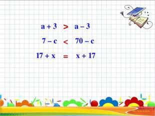 а + 3 а – 3 > 7 – c 70 – c 17 + x x + 17 < =