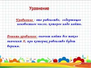Уравнение Уравнение - это равенство, содержащее неизвестное число, которое н
