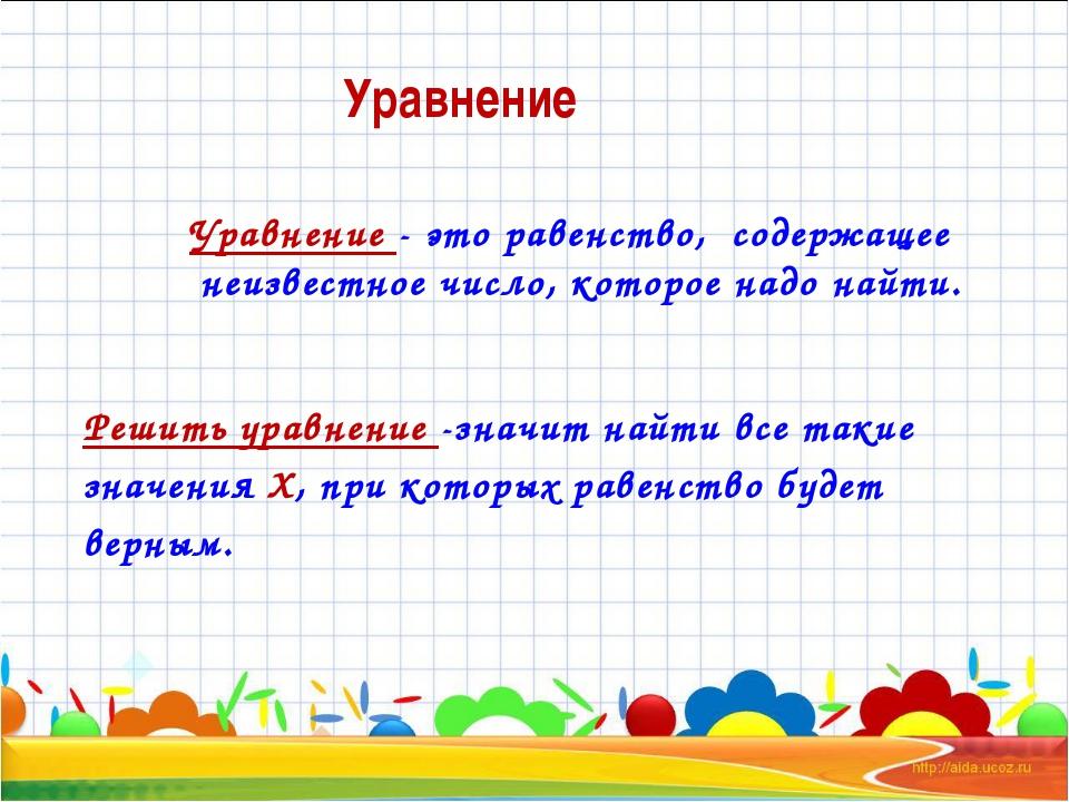 Уравнение Уравнение - это равенство, содержащее неизвестное число, которое н...