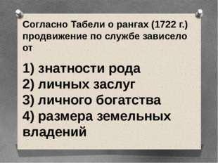 Согласно Табели о рангах (1722 г.) продвижение по службе зависело от  1) зн