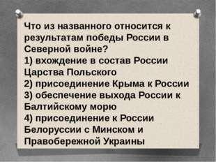 Что из названного относится к результатам победы России в Северной войне? 1