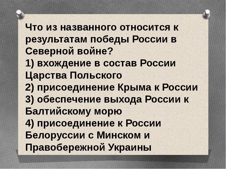 Что из названного относится к результатам победы России в Северной войне? 1...