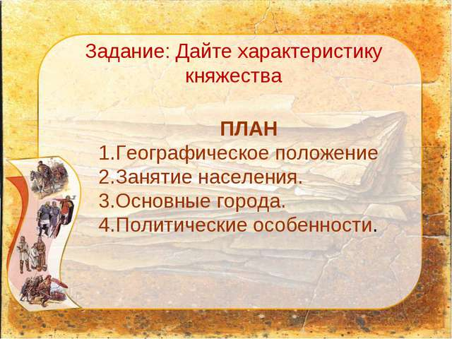 Задание: Дайте характеристику княжества ПЛАН Географическое положение Занятие...