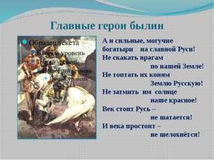 Главные герои былин А и сильные, могучие богатыри на славной Руси! Не скакать
