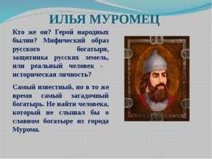ИЛЬЯ МУРОМЕЦ Кто же он? Герой народных былин? Мифический образ русского богат
