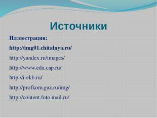 Источники Иллюстрации: http://img01.chitalnya.ru/ http://yandex.ru/images/ ht