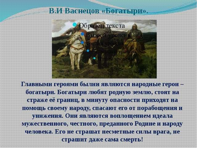 В.И Васнецов «Богатыри». Главными героями былин являются народные герои – бог...