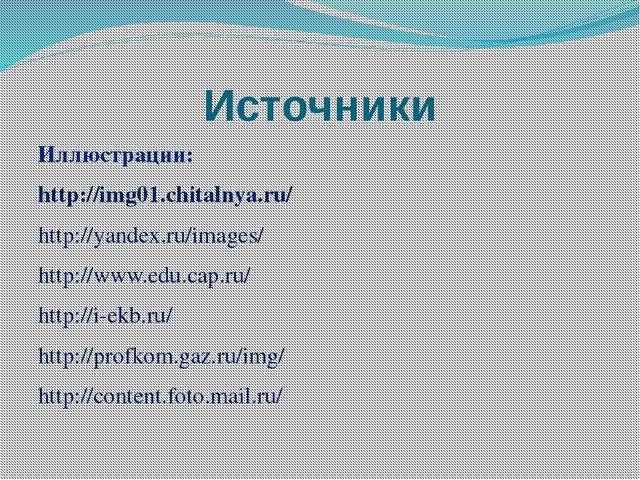 Источники Иллюстрации: http://img01.chitalnya.ru/ http://yandex.ru/images/ ht...