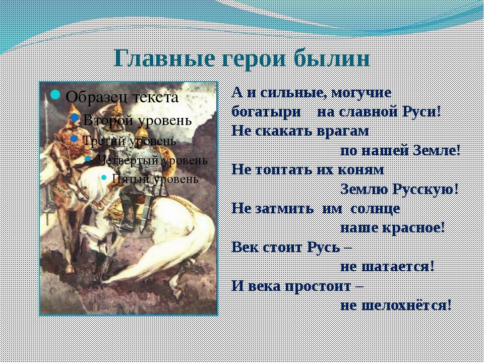 Главные герои былин А и сильные, могучие богатыри на славной Руси! Не скакать...