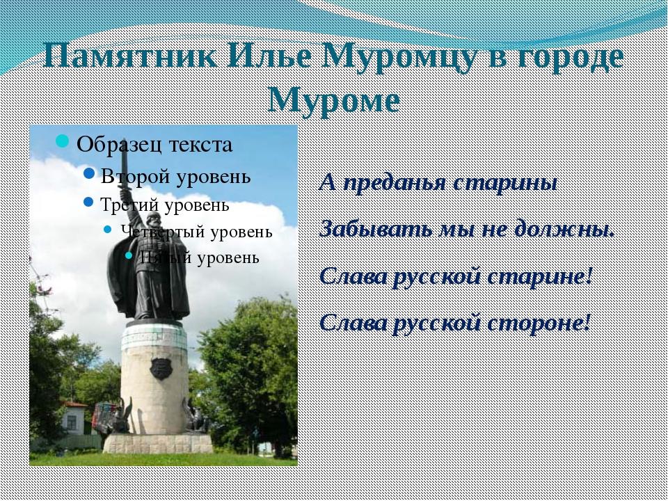 Памятник Илье Муромцу в городе Муроме А преданья старины Забывать мы не должн...