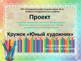 Проект Развитие творческих способностей школьников Младшего школьного возраст