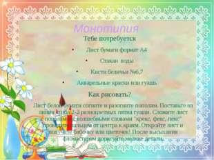 Монотипия Тебе потребуется Лист бумаги формат А4 Стакан воды Кисти беличьи №6