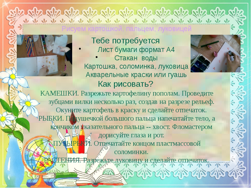 Рисуем картошкой, пальцем, луковицей Тебе потребуется Лист бумаги формат А4 С...