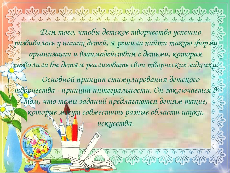 Для того, чтобы детское творчество успешно развивалось у наших детей, я р...