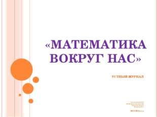 УСТНЫЙ ЖУРНАЛ учитель математики МОКУ Кулустайской СОШ Амурской области Кузь