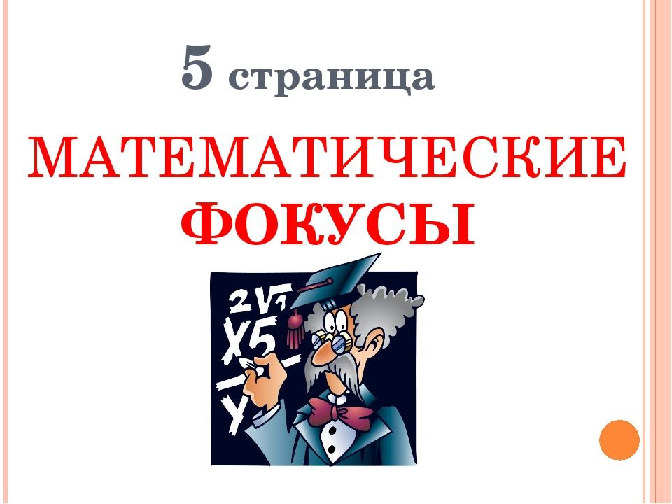 5 страница МАТЕМАТИЧЕСКИЕ ФОКУСЫ
