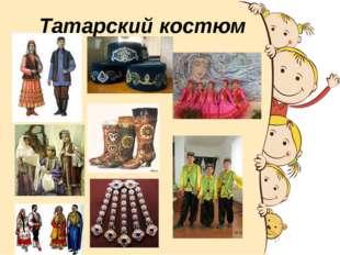 Татарский костюм
