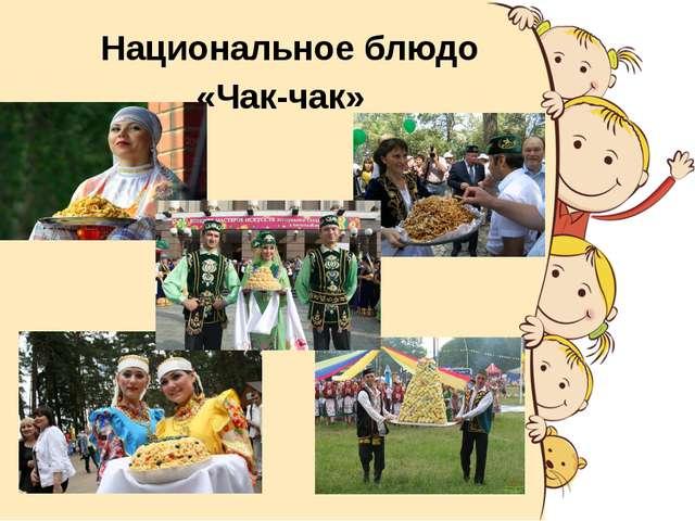 Национальное блюдо «Чак-чак»