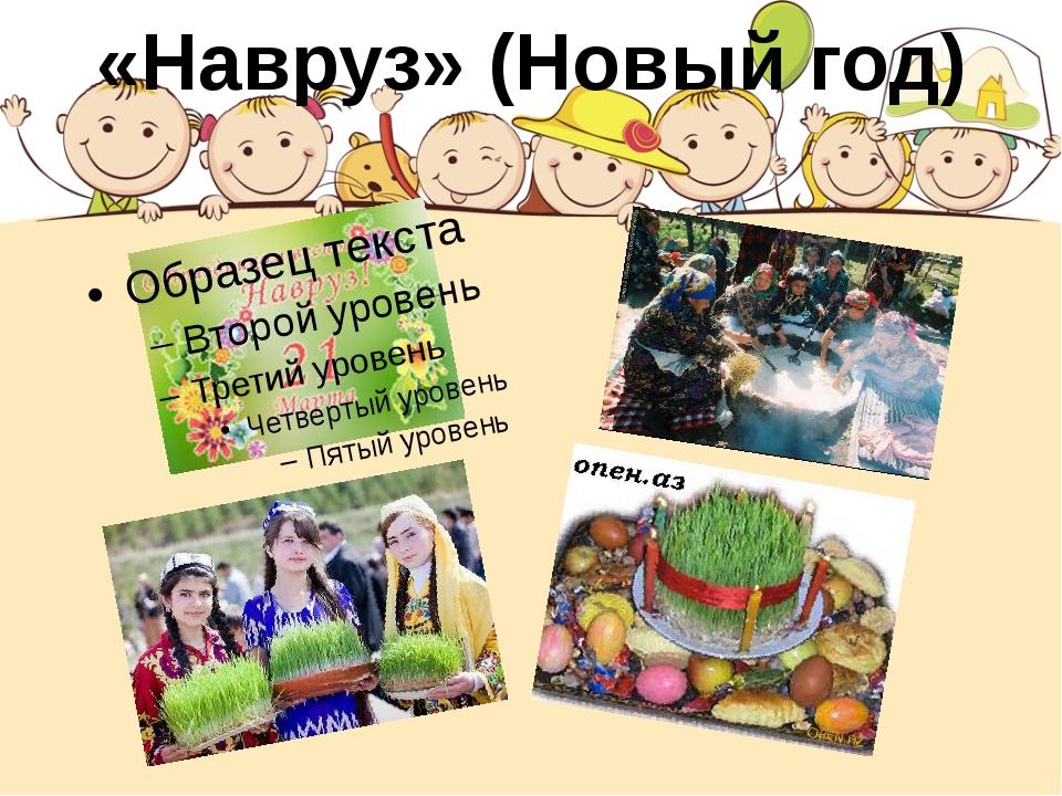 «Навруз» (Новый год)