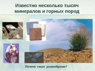 Известно несколько тысяч минералов и горных пород Почему такое разнообразие?