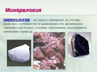 Минералогия МИНЕРАЛОГИЯ – это наука о минералах, их составе, свойствах, особе