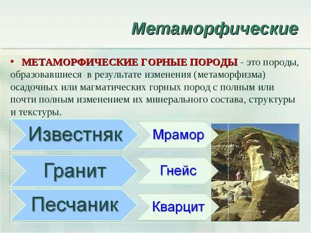 Метаморфические МЕТАМОРФИЧЕСКИЕ ГОРНЫЕ ПОРОДЫ - это породы, образовавшиеся в...