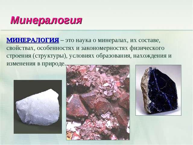 Минералогия МИНЕРАЛОГИЯ – это наука о минералах, их составе, свойствах, особе...