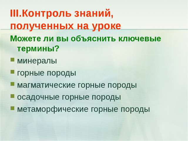 III.Контроль знаний, полученных на уроке Можете ли вы объяснить ключевые терм...