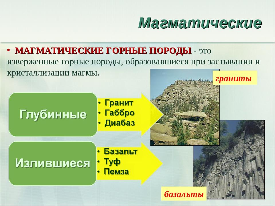 Магматические МАГМАТИЧЕСКИЕ ГОРНЫЕ ПОРОДЫ - это изверженные горные породы, об...