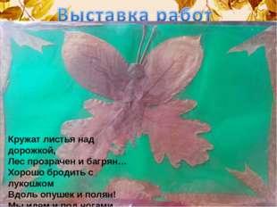 Кружат листья над дорожкой, Лес прозрачен и багрян… Хорошо бродить с лукошком