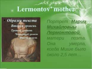 Lermontov' mother Портрет Марии Михайловны Лермонтовой, матери поэта. Она уме