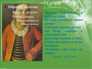 Михаил Лермонтов в детские годы. По небу полуночи ангел летел И тихую песню о