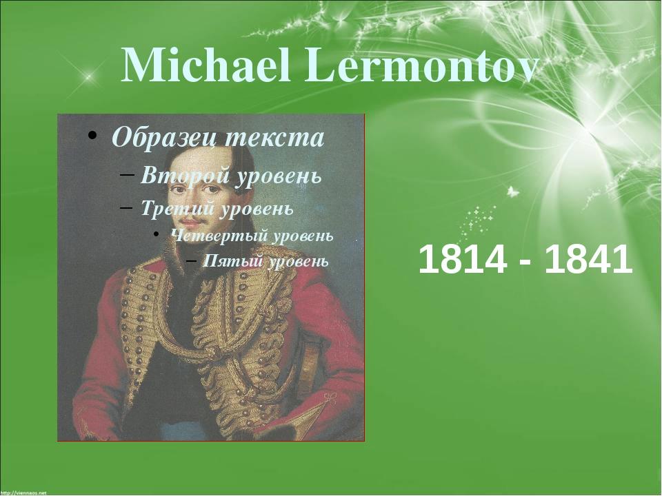 Michael Lermontov 1814 - 1841