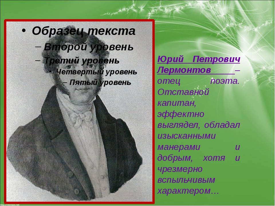 Юрий Петрович Лермонтов – отец поэта. Отставной капитан, эффектно выглядел, о...