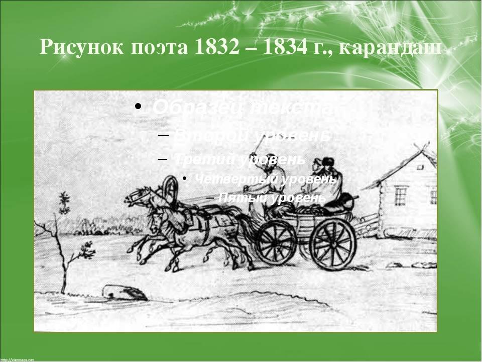 Рисунок поэта 1832 – 1834 г., карандаш