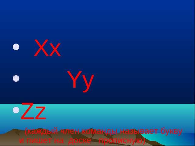 Xx Yy Zz (каждый член команды называет букву и пишет на доске прописную)