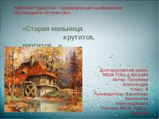 Районная туристско – краеведческая конференция обучающихся «Отечество» «Стар
