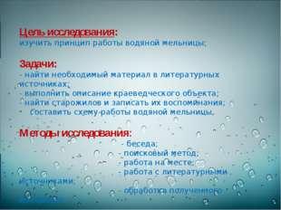 Цель исследования: изучить принцип работы водяной мельницы; Задачи: - найти