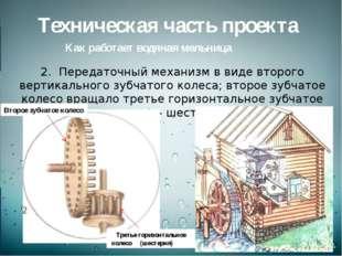 Техническая часть проекта Как работает водяная мельница 2. Передаточный меха