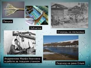 Пенька Очередь на мельницу Ледоход на реке Олым Зубчатка Андрианова Марфа Ив