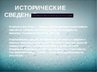 ИСТОРИЧЕСКИЕ СВЕДЕНиЯ В ярлыке хана Менгу – Темира, освобождающем православн