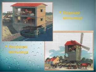 Водяная мельница Ветряная мельница