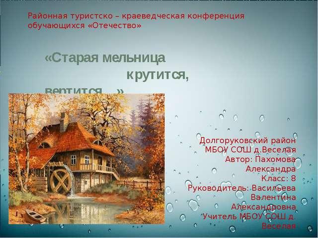 Районная туристско – краеведческая конференция обучающихся «Отечество» «Стар...