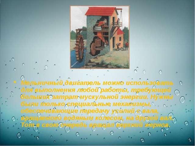 Мельничный двигатель можно использовать для выполнения любой работы, требующ...