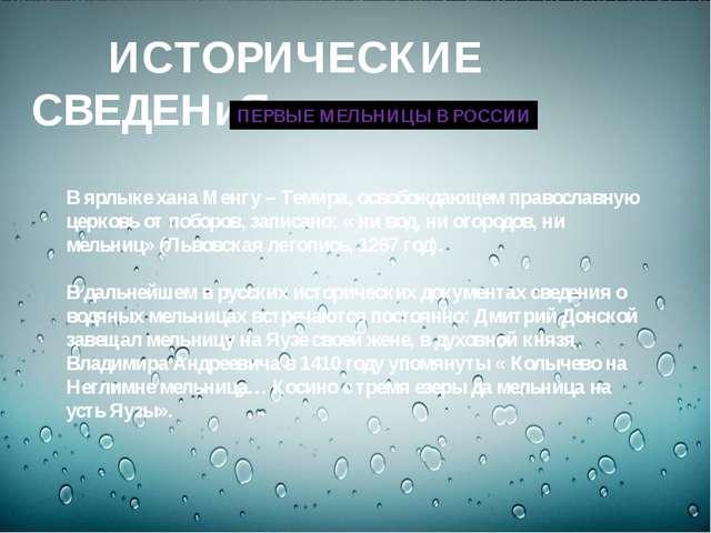 ИСТОРИЧЕСКИЕ СВЕДЕНиЯ В ярлыке хана Менгу – Темира, освобождающем православн...