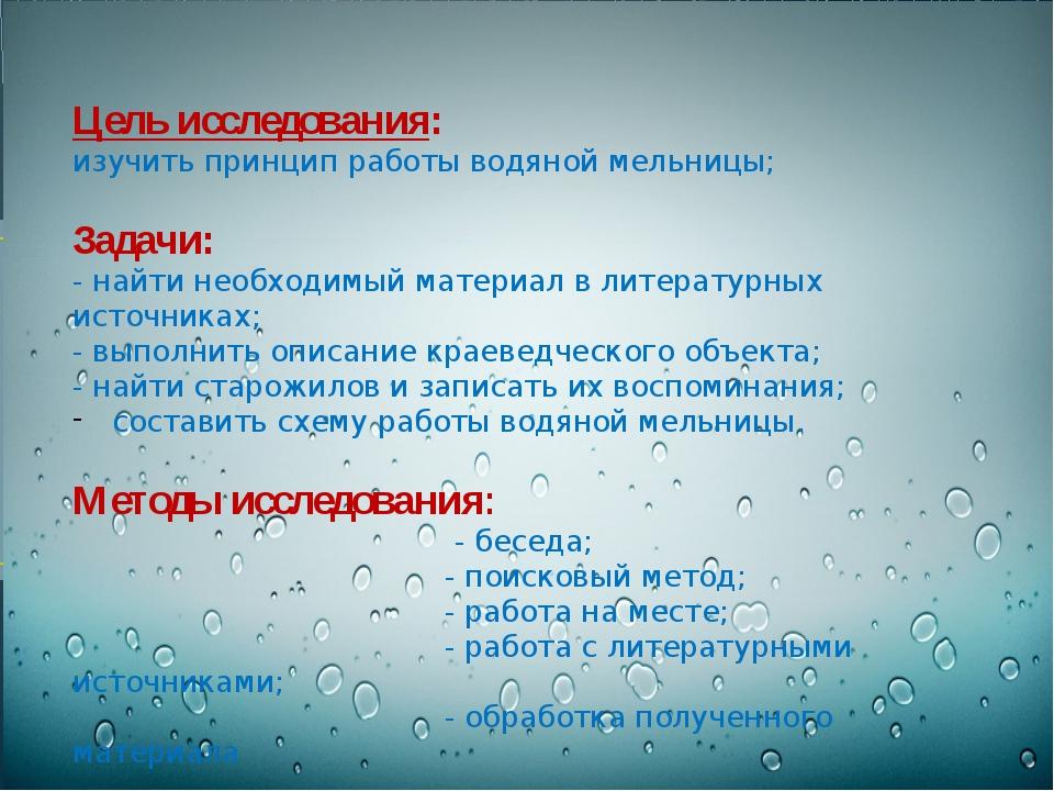 Цель исследования: изучить принцип работы водяной мельницы; Задачи: - найти...