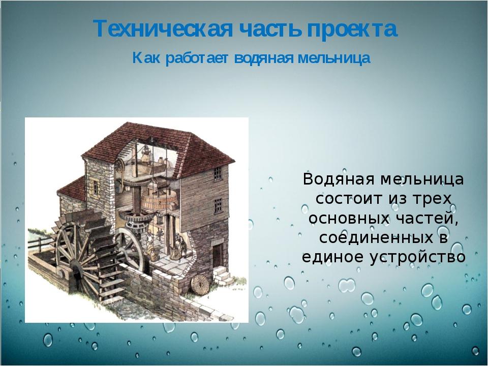 Техническая часть проекта Как работает водяная мельница Водяная мельница сос...